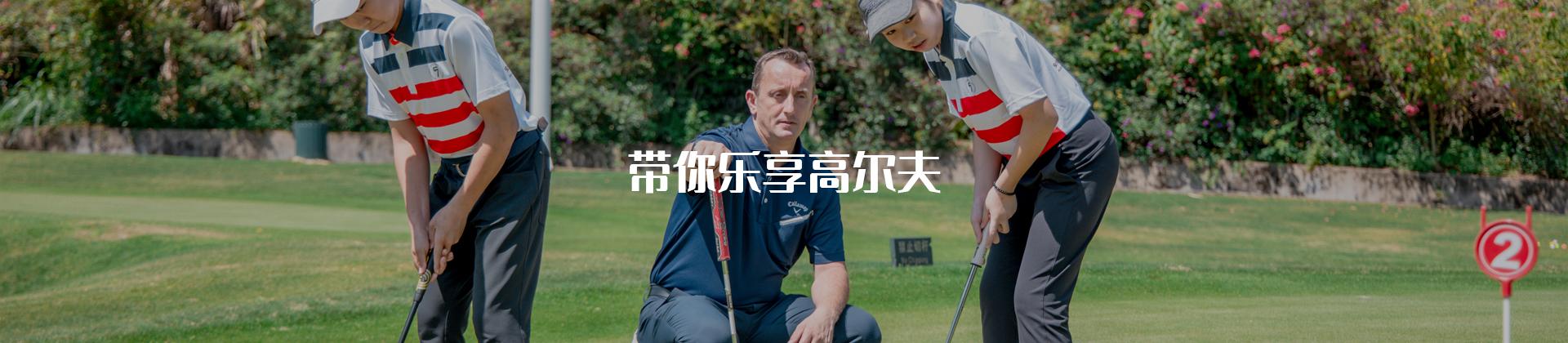 http://www.57-golf.com/data/upload/202106/20210603095726_824.jpg
