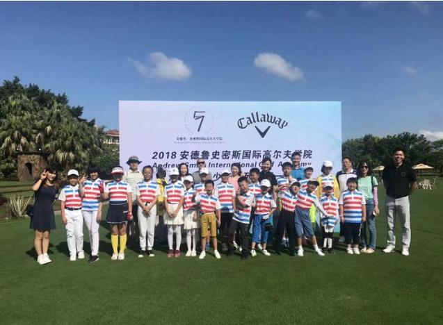2018安德鲁·史密斯国际高尔夫学院 AAJT青少年系列赛首站圆满收官